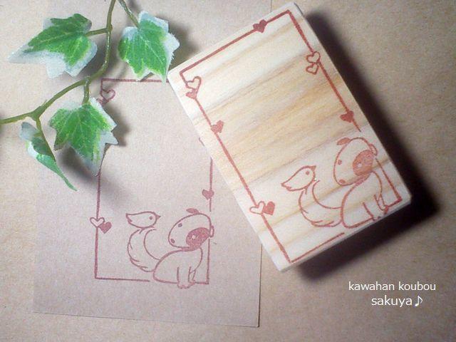 メッセ−ジ枠はんこ・ワン太と小鳥