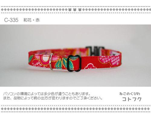 ねこのくびわ 和花・赤 c335