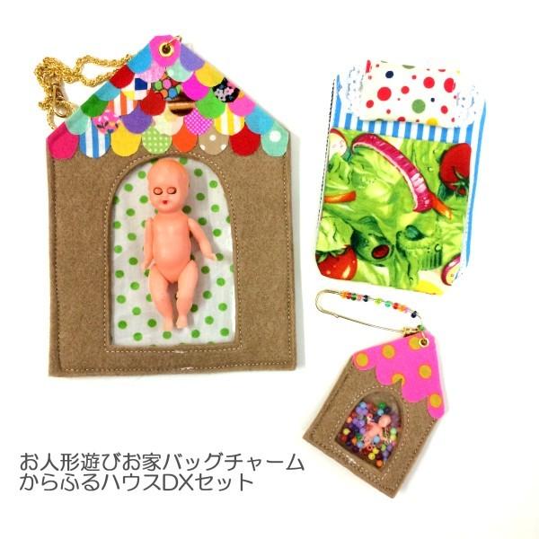 お人形遊びお家バッグチャーム◆からふるハウスDXセット・B