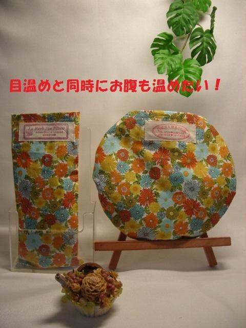 310.小豆/セット企画/花柄/目用&万能まんまる小豆袋/※ラベンダーの香り