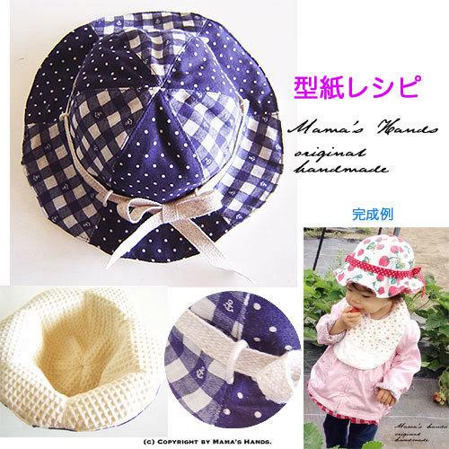 [型紙レシピ] ベビー 帽子 作り方