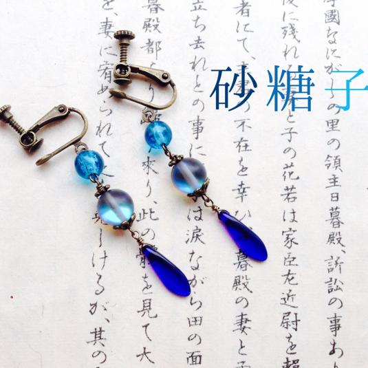 ルナフラッシュ特集 *手毬屋* 朧月と濃青 イヤリング