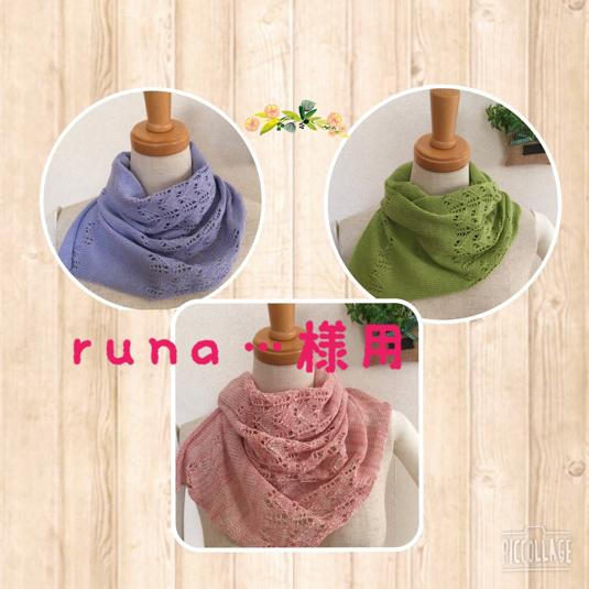 runa…様専用