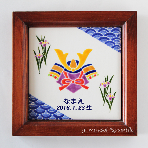(T様ご注文品) 兜と菖蒲の絵タイル(お名前・生年月日入り)