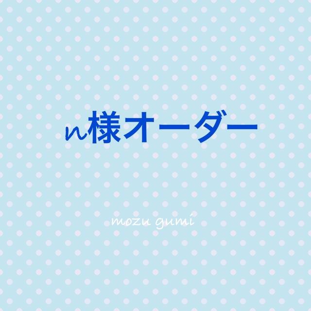 n様専用ページ