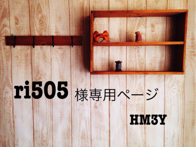 ri505様専用ページ