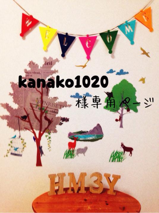 kanako1020様専用ページ