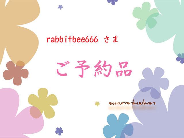 ★ご予約品★【猫用】編みカンカン帽3 2044<ピンク>