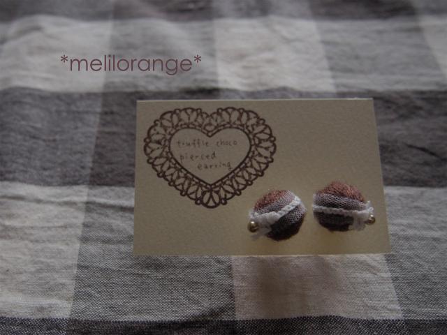 truffle choco pierce*トリュフチョコピアス 01