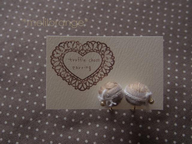 truffle choco earring���ȥ��ե��祳������ 02