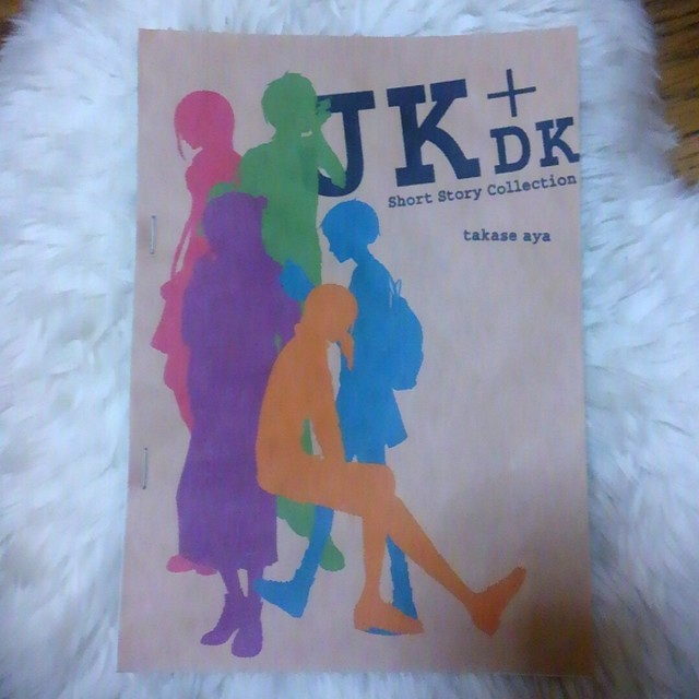JK+DK Short Story Collection(小説本)