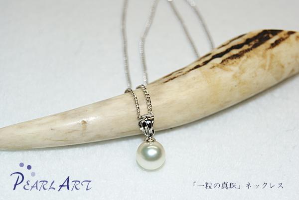 「一粒の真珠」ネックレス