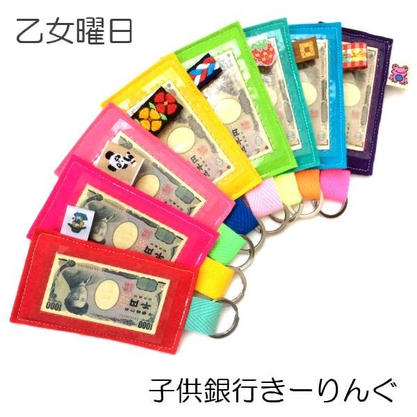 NEW!子供銀行クラブ◆き〜りんぐ