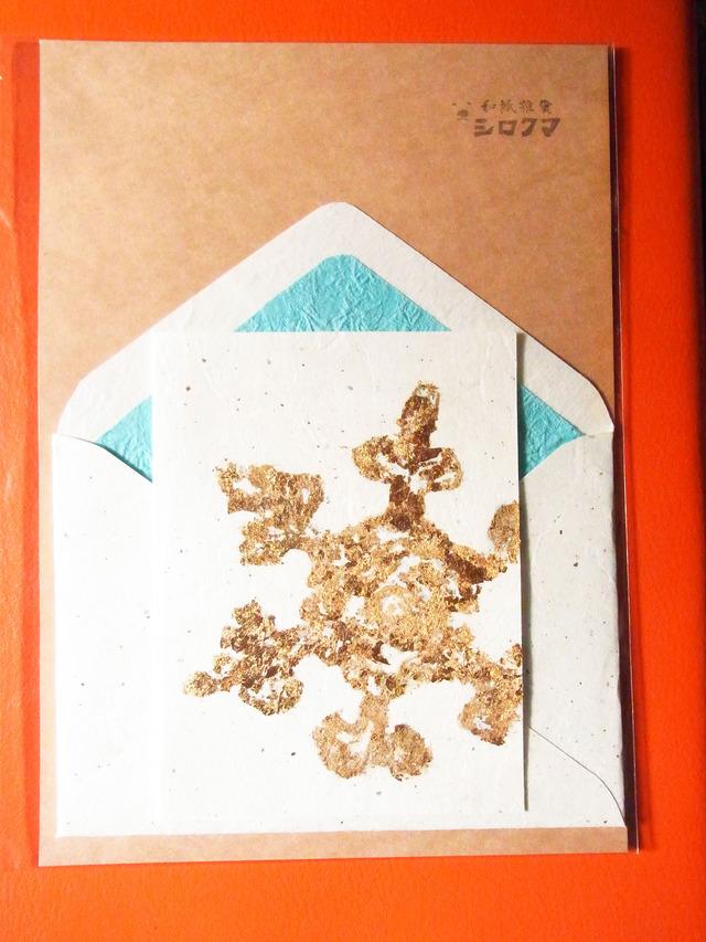雪の結晶グリーティングカードセット(ゴールド)