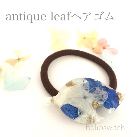 antique leafヘアゴムD