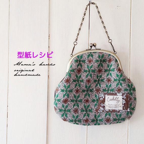 【KT 】がま口バッグの型紙&レシピ【17cm …