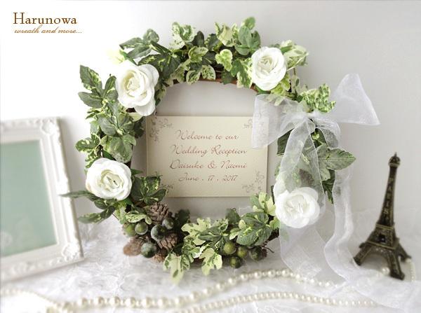 結婚式後も使える♪お花とリボンのウェディングウェルカムリース ♡ivy♡ / ウェルカムボード