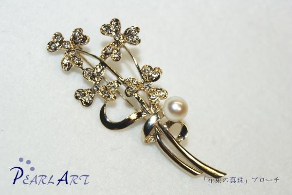 「花束の真珠」ブローチ