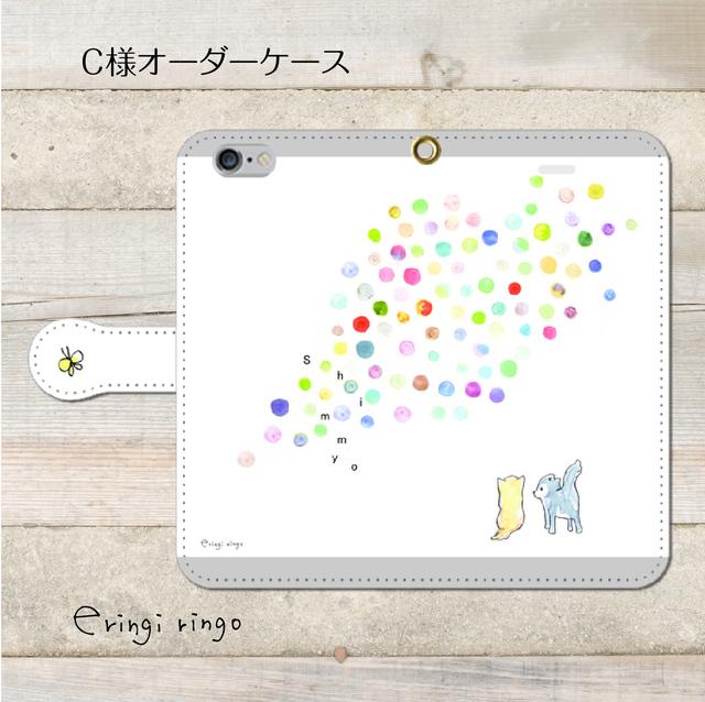C様オーダー手帳型ケース iPhone case(6)