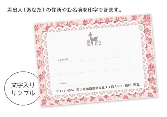 おおきめサイズ!(L10)〈宛名シールL〉バンビと花柄レースフレーム《ピンク系01》   A4サイズ 1シート8面 カット入り