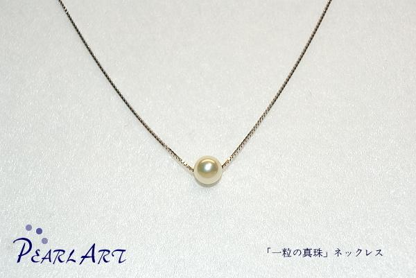 〇〇 様 オーダー作品「一粒の真珠」ネックレス