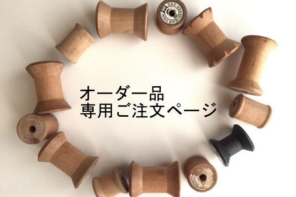 ◆h様専用ご注文ページ◆オーダー品S