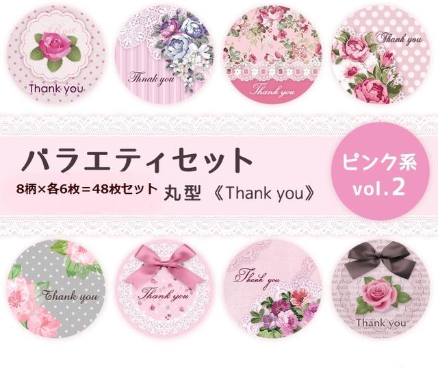 (丸型SH10ミックスP2) 〈 Thank youシール〉 A4サイズ 8柄×各6枚=48枚 カット入りです?。