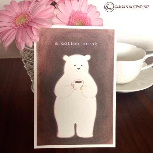 しろくま☆コーヒーブレイク ポストカード3枚セット