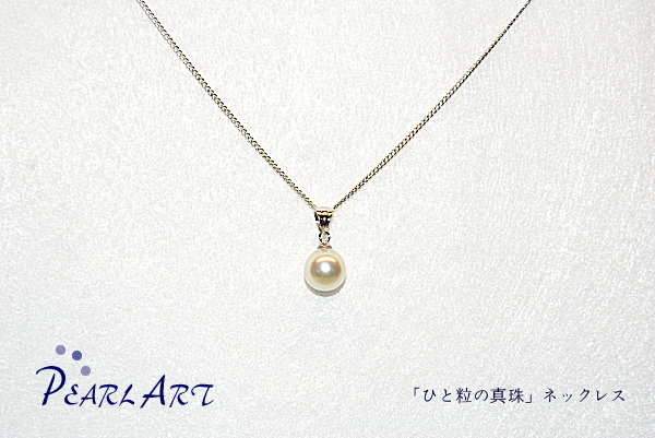 「ひと粒の真珠」ネックレス