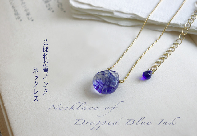 宵待屋『こぼれた青インク』ネックレス
