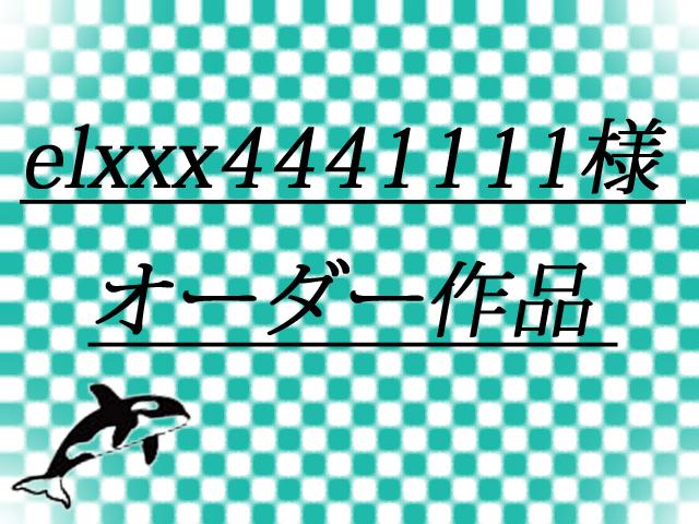 elxxx4441111様オーダー作品