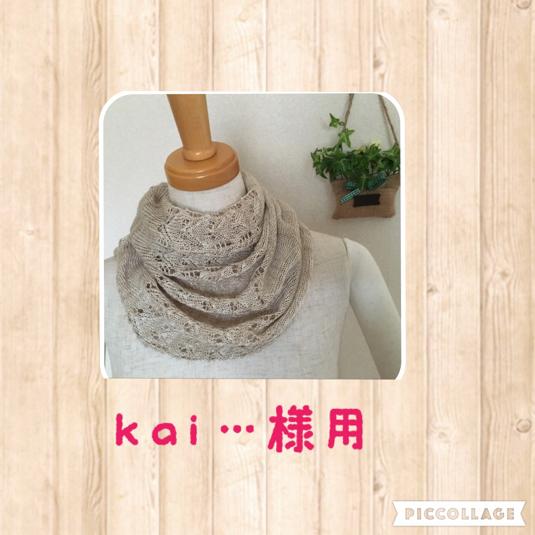kai…様専用日差しから守るためのネックウォーマー  ミルク紅茶