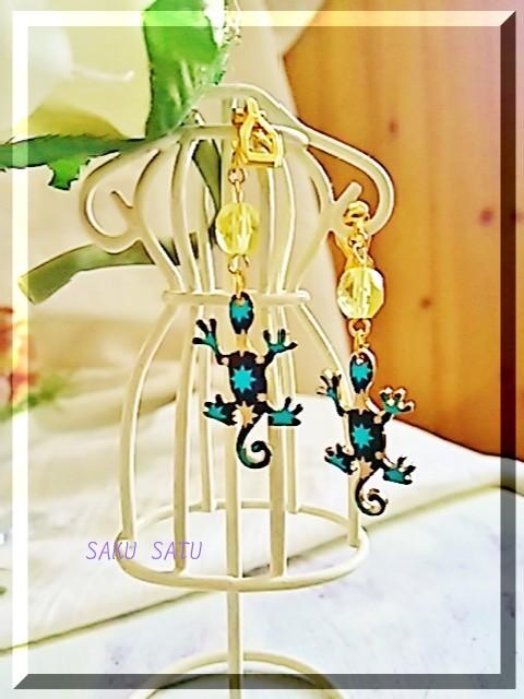 【特別価格・期間限定】カラフルトカゲのイヤリング(ピアス可)