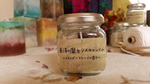 【送料無料】東洋の魔女キャンドル エ...