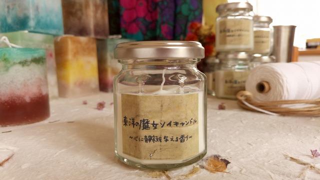 【送料込み】東洋の魔女 〜心に静寂を与える香り〜