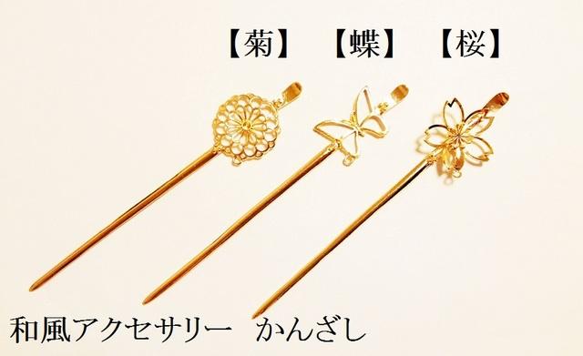 【蝶】 和風アクセサリー かんざし 1個
