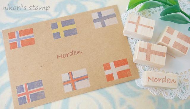 北欧国旗のはんこ