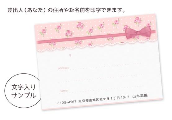 おおきめサイズ!(L11)  〈宛名シールL〉バラのパターン ストレートリボン《ピンク02》 A4サイズ 1シート8面×2シート16枚入り カット入り