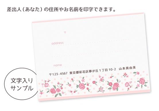 おおきめサイズ!(L12)〈宛名シールL〉ふわり水玉花模様《ピンク01》  A4サイズ 1シート8面×2シート16枚入り カット入り