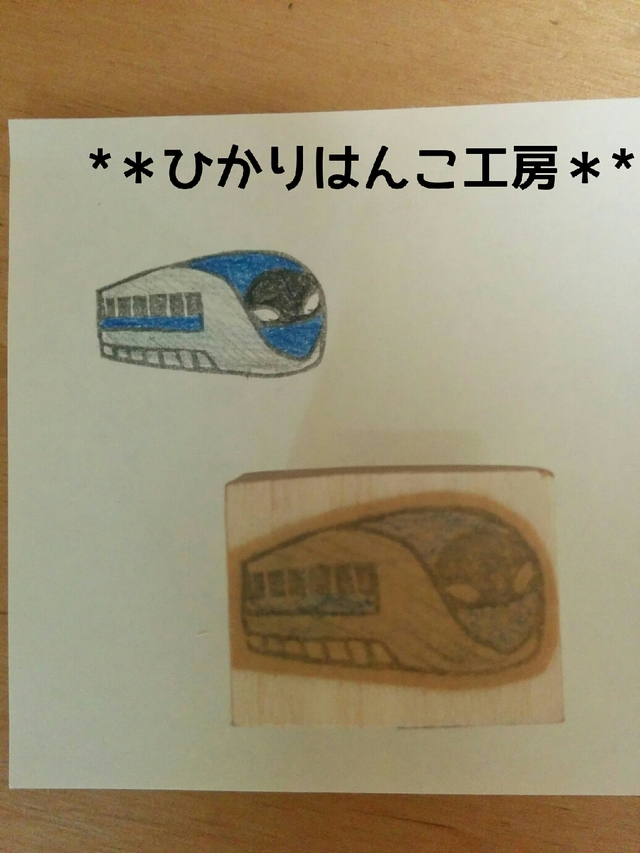 新幹線500系はんこ/消しゴムはんこ