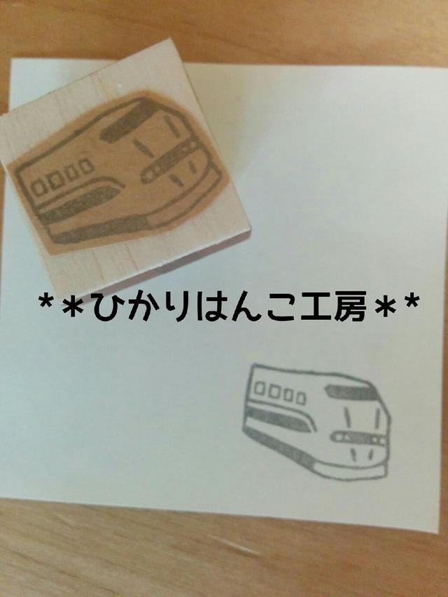 新幹線300系はんこ/消しゴムはんこ