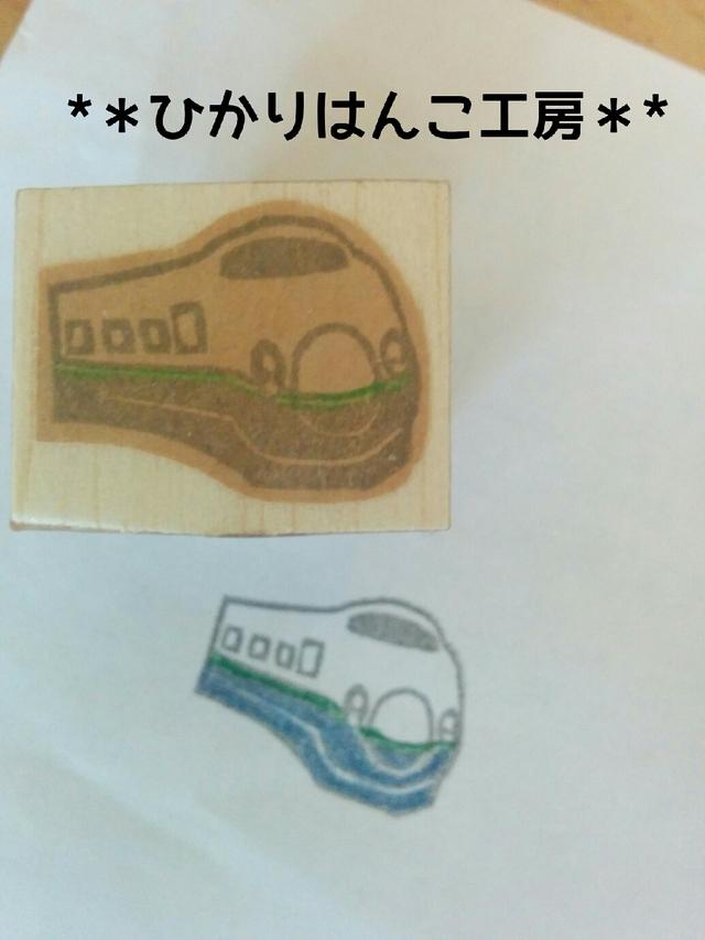 新幹線200系はんこ/消しゴムはんこ