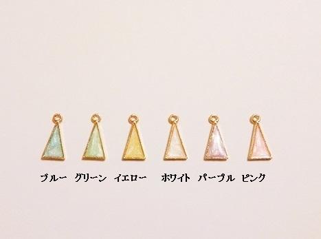 【ホワイト】 三角チャーム 5個
