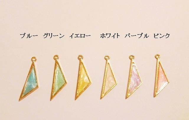 【ブルー】 三角チャーム 5個