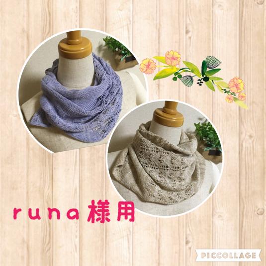 runa様専用