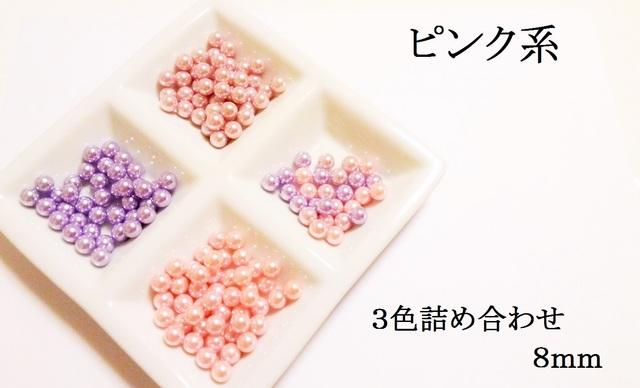 【ピンク系】 パステルカラーの穴なしパール50個