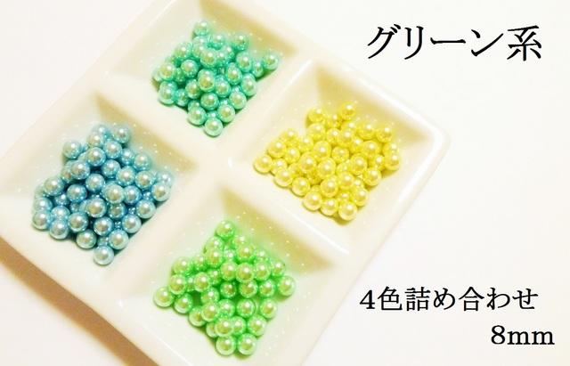 【グリーン系】 パステルカラーの穴なしパール50個