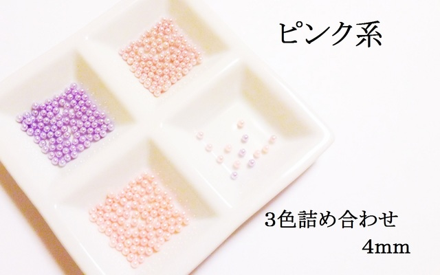 【ピンク系】 パステルカラーの穴なしパール 3g