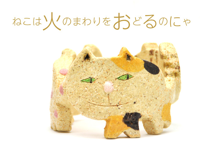 ネコの火踊り【全国送料一律500円】