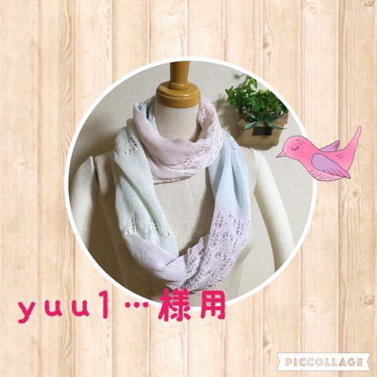 yuu1…様専用 透かし編みスヌード  ほんわか色A